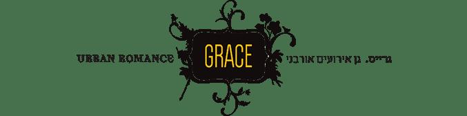 גן אירועים בראשון לציון, אולם אירועים בראשל''צ - GRACE